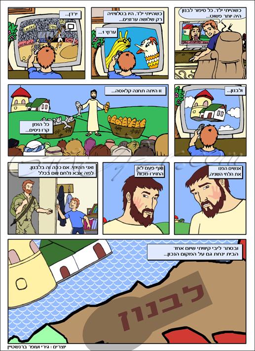 lebanon comics